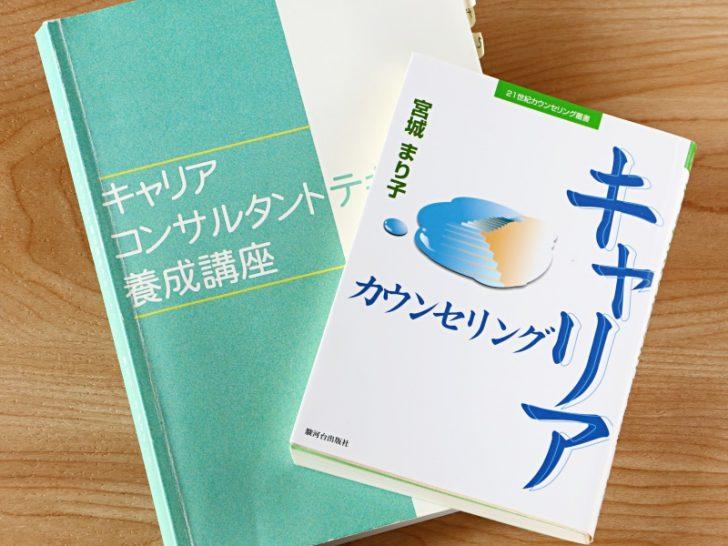 キャリアコンサルタント養成講座テキスト