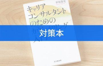 キャリアコンサルタント試験対策本
