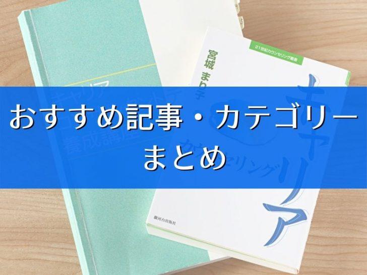おすすめ記事・カテゴリー